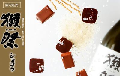 パレドオール獺祭ショコラについて