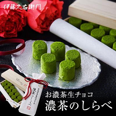 宇治抹茶生チョコレート「伊藤久右衛門」02
