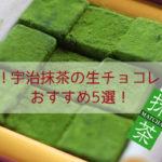 濃厚!宇治抹茶の生チョコレートおすすめ5選!【バレンタイン&ホワイトデー】
