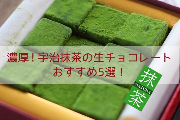 宇治抹茶の生チョコレートおすすめ5選!