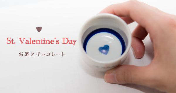 日本酒とチョコレート(バレンタイン)