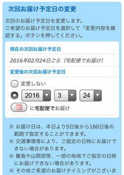 配送日変更ページ