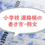 小学校 連絡帳の書き方「欠席・早退・遅刻・見学」【文例・例文】