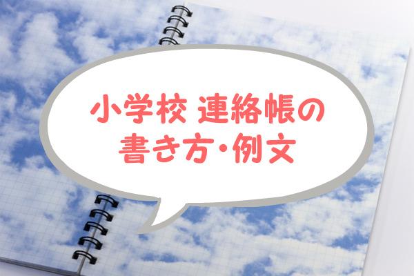 小学校 連絡帳 書き方 文例 テンプレート