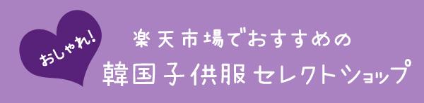 楽天市場のおすすめ!韓国子供服セレクトショップ