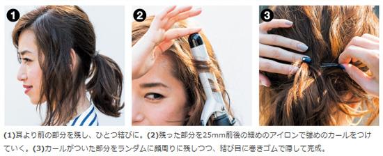 二香さん まとめ髪 40代 2