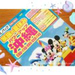 初めての沖縄家族旅行におすすめ!JALパックのツアー特典「パワーアップ3チケット」がお得です!