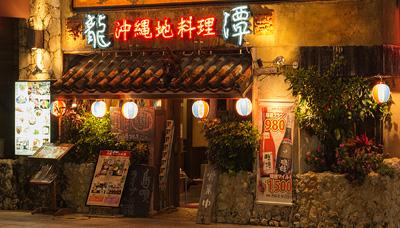 国際通り 民謡ライブ 「龍潭」