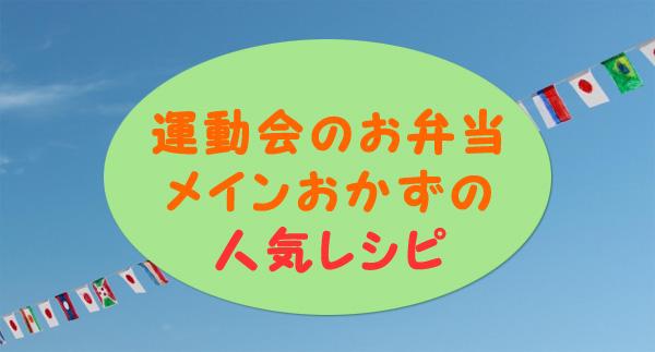 小学校運動会 お弁当 レシピ