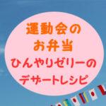 運動会のお弁当◆ひんやりデザート♪ゼリーの簡単&人気レシピまとめ