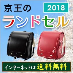 2018京王百貨店のランドセル