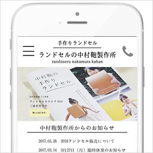 2018工房系ランドセル特集「中村鞄」