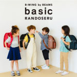 【2019・BEAMSのランドセル】ビーミング by ビームスのシンプル&ポップなランドセル