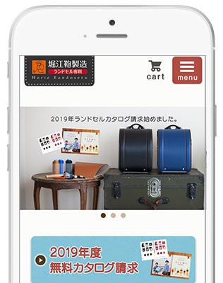 2019年堀江鞄ランドセルサイト