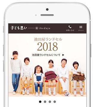 2019池田屋ランドセルサイト