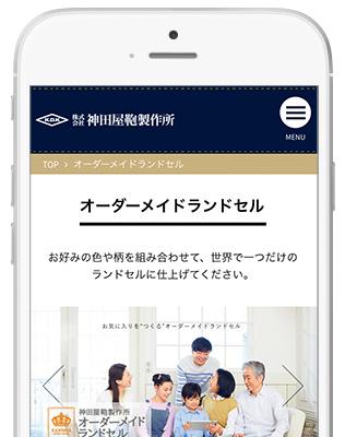 2019神田かばんランドセルサイト