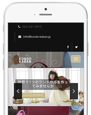 2019近藤カバンランドセルサイト