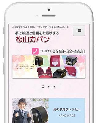 2019松山鞄ランドセルサイト