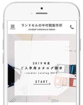 2019中村鞄製作所