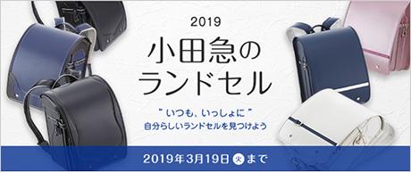 小田急百貨店のランドセル2019