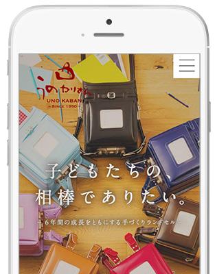 2019うのかばんランドセルサイト