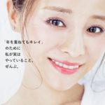 可愛いママのお手本!人気モデル田中亜希子さんのヘアアレンジをブログ&インスタでチェック!