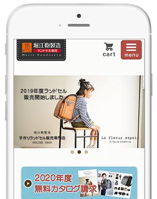 2020年堀江鞄ランドセルサイト