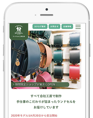 2020生田ランドセルサイト