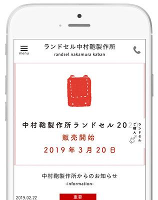 2020中村鞄製作所