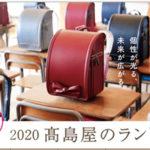 【2020 デパートで買うランドセル】オリジナル・コラボ・有名百貨店で販売中のランドセルをまとめてチェック!