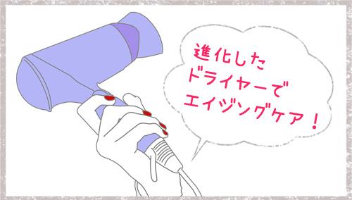 進化した最新ドライヤー4選!