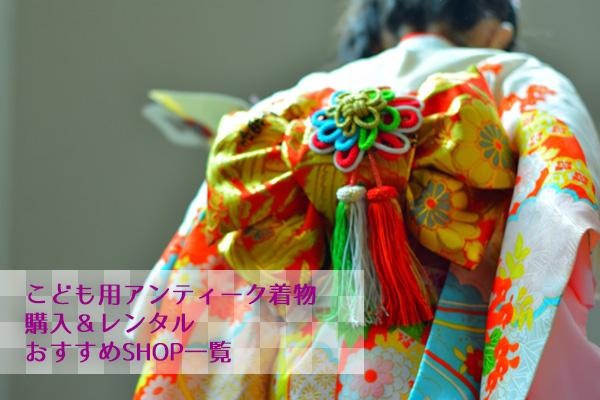 七五三アンティーク着物のレンタル&購入おすすめショップ一覧