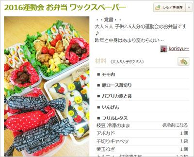 おしゃれな運動会のお弁当レシピ02