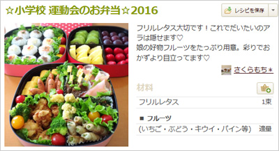 おしゃれな運動会のお弁当レシピ03
