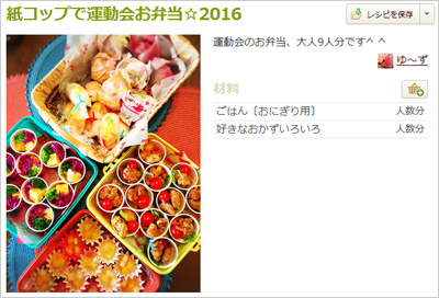 おしゃれな運動会のお弁当レシピ06