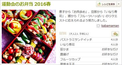 おしゃれな運動会のお弁当レシピ07