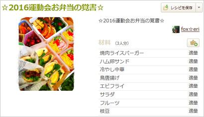 おしゃれな運動会のお弁当レシピ08