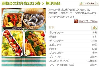 おしゃれな運動会のお弁当レシピ10