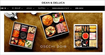 2018おすすめ洋風おせち「dean&delucaのおせち」