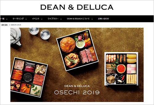 2019「DEAN&DELUCA」の洋風おせち