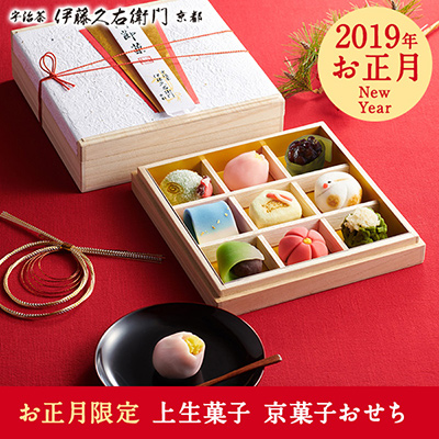 2019スイーツおせち和菓子「伊藤久右衛門」