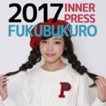 【2017年◆おすすめ福袋】キッズ&ジュニア女の子用ファッション福袋をピックアップ!