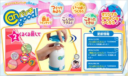 小学生の女の子へのプレゼント01「カンバッヂgood」