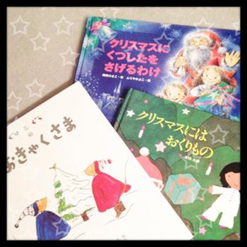 クリスマスの読み聞かせ絵本
