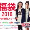 【2018年◆福袋】ジュニアブランド女の子用のファッション福袋をピックアップ!