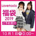 【2019年◆福袋】ジュニアブランド女の子用のファッション福袋をピックアップ!