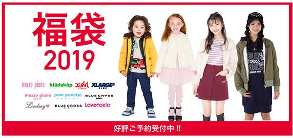 2019福袋ジュニア女の子に人気(ナルミヤオンライン)