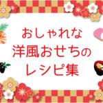 【洋風おせちレシピ集!】簡単&おしゃれなアレンジレシピ◆ひと味違う手作りおせちに♪