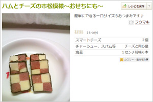 2016_1219_recipe06