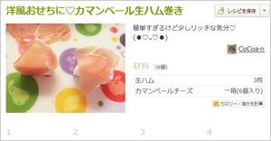 2016_1219_recipe07
